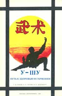 У-шу. Путь к здоровью и гармонии — обложка книги.
