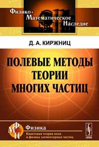Полевые методы в теории многих частиц — обложка книги.