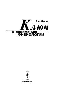 Ключ к пониманию физиологии — обложка книги.