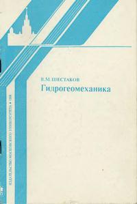 Гидрогеомеханика — обложка книги.