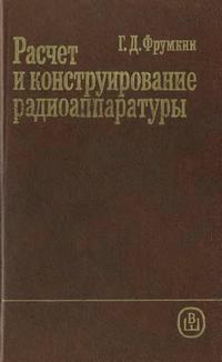 Расчет и конструирование радиоаппаратуры — обложка книги.