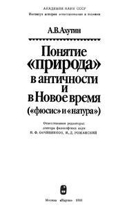 """Понятие """"природа"""" в античности и в Новое время — обложка книги."""