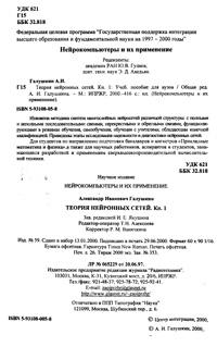 Нейрокомпьютеры и их применение — обложка книги.