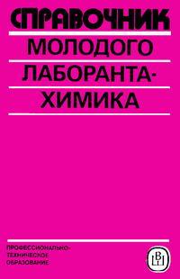 Справочник молодого лаборанта-химика — обложка книги.