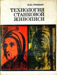Технология станковой живописи. История и исследование: монография — обложка книги.