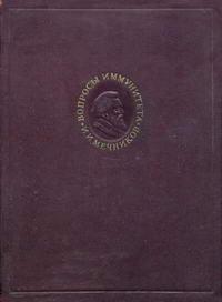 Вопросы иммунитета — обложка книги.