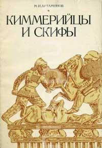 Киммерийцы и скифы — обложка книги.