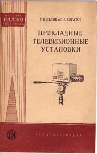 Массовая радиобиблиотека. Вып. 320. Прикладные телевизионные установки — обложка книги.