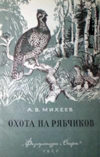 Охота на рябчиков — обложка книги.
