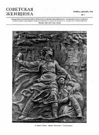 Советская женщина №01/1945 — обложка книги.
