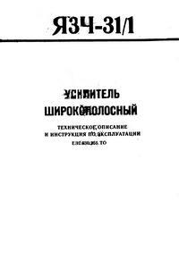 Усилитель широкополосный ЯЗЧ-31/1 — обложка книги.