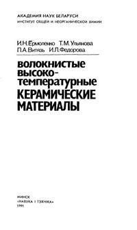 Волокнистые высокотемпературные керамические материалы — обложка книги.