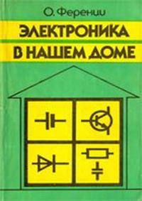 Электроника в нашем доме — обложка книги.