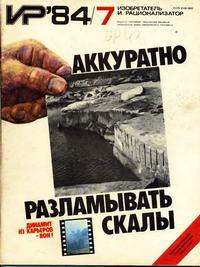 Изобретатель и рационализатор №07/1984 — обложка книги.