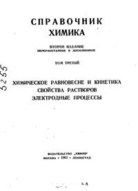 Справочник химика. Т. 3. Химическое равновесие и кинетика. Свойства растворов. Электродные процессы — обложка книги.