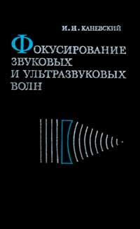Фокусирование звуковых и ультразвуковых волн — обложка книги.