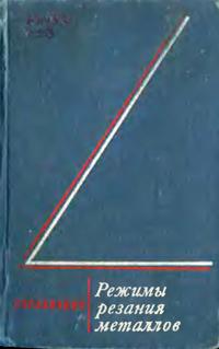 Режимы резания металлов. Справочник — обложка книги.