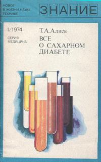 Новое в жизни, науке и технике. Медицина №01/1974. Все о сахарном диабете — обложка книги.