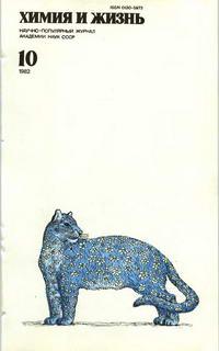 Химия и жизнь №10/1982 — обложка книги.