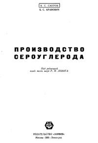 Производство сероуглерода — обложка книги.