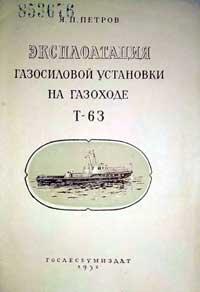 Эксплуатация газосиловой установки на газоходе Т-63 — обложка книги.