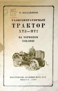 Газогенераторный трактор ХТЗ—ИТ2 на торфяном топливе — обложка книги.