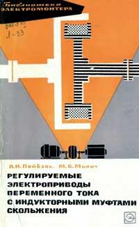 Библиотека электромонтера, выпуск 160. Регулируемые электроприводы переменного тока с индукторными муфтами скольжения — обложка книги.