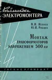 Библиотека электромонтера, выпуск 52. Монтаж трансформаторов напряжение 500 кв — обложка книги.
