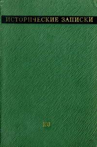 Исторические записки. Том 103 — обложка книги.