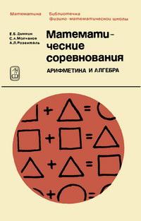 Библиотечка физико-математической школы. Математические соревнования — обложка книги.