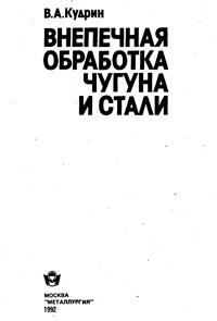 Внепечная обработка чугуна и стали — обложка книги.