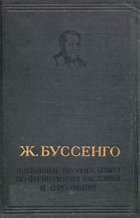 Избранные произведения по физиологии растений и агрохимии — обложка книги.