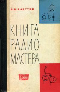 Массовая радиобиблиотека. Вып. 543. Книга радиомастера — обложка книги.