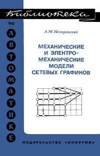Библиотека по автоматике, вып. 576. Механические и электромеханические модели сетевых графиков — обложка книги.