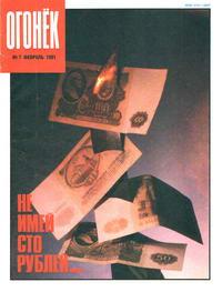 Огонек 07/1991 — обложка книги.