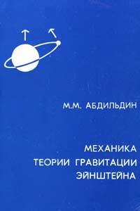 Механика теории гравитации Эйнштейна — обложка книги.
