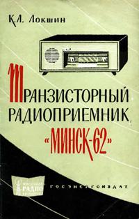 Массовая радиобиблиотека. Вып. 494. Транзисторный радиоприемник «Минск-62» — обложка книги.