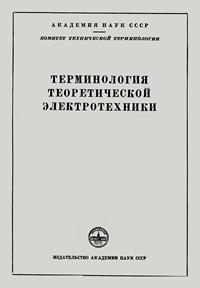 Сборники рекомендуемых терминов. Выпуск 46. Терминология теоретической электротехники — обложка книги.