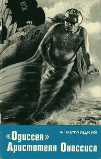 """Владыки капиталистического мира. """"Одиссея"""" Аристотеля Онассиса — обложка книги."""