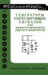 Библиотека по автоматике, вып. 461. Генераторы стимулирующих сигналов для автоматических систем контроля — обложка книги.