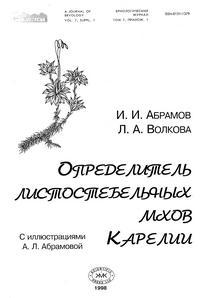 Определитель листостебельных мхов Карелии — обложка книги.