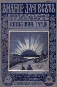 Знание для всех №6/1916. Основные законы природы — обложка книги.