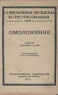 Омоложение. Второй сборник статей — обложка книги.