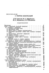 Теория бифуркаций — обложка книги.