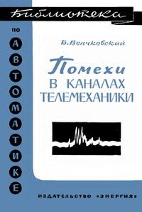 Библиотека по автоматике, вып. 170. Помехи в каналах телемеханики — обложка книги.