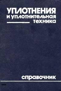 Уплотнения и уплотнительная техника — обложка книги.