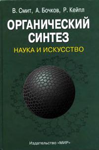 Органический синтез. Наука и искусство — обложка книги.