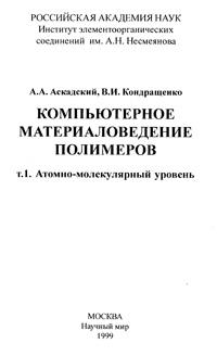 Компьютерное материаловедение полимеров — обложка книги.