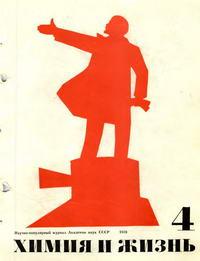 Химия и жизнь №04/1970 — обложка книги.