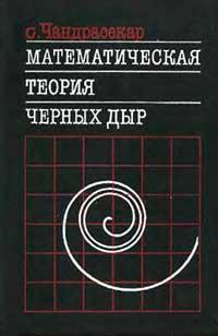 Математическая теория черных дыр. Часть 1 — обложка книги.